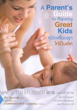 A Parent's Guide to Raising Great Kids คู่มือเลี้ยงลูกให้เป็นเลิศ