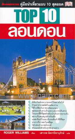 TOP 10 ลอนดอน