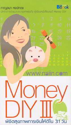 Money DIY III พิชิตสุขภาพการเงินให้ดีใน 31 วัน