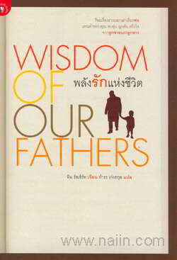 Wisdom of our Fathers พลังรักแห่งชีวิต