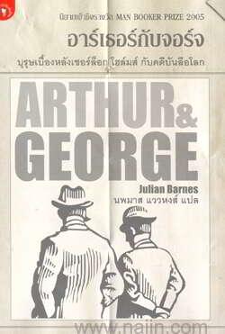 อาร์เธอร์กับจอร์จ บุรุษเบื้องหลังเชอร์ล็อก โฮล์มส์ กับคดีบันลือโลก