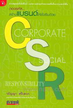 ถอดรหัส...สร้างแบรนด์ให้ยั่งยืนด้วย CSR