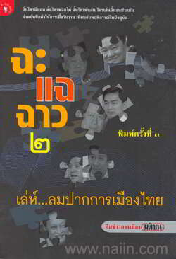 ฉะ แฉ ฉาว 2 เล่ห์...ลมปากการเมืองไทย