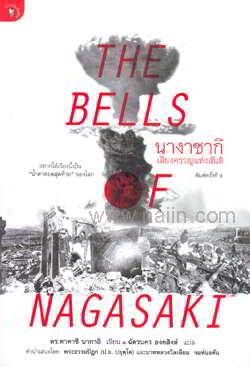 THE BELLS OF NAGASAKI นางาซากิ เสียงครวญแห่งสันติ