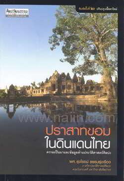 ปราสาทขอมในดินแดนไทย : ความเป็นมาและข้อมูลด้านประวัติศาสตร์ศิลปะ