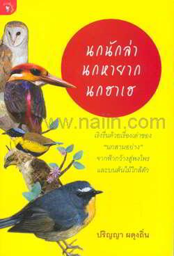 นกนักล่า นกหายาก นกฮาเฮ