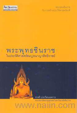 พระพุทธชินราชในประวัติศาสตร์สมบูรณาญาสิทธิราชย์