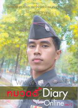 หมวดตี้ Diary Online เล่ม 2