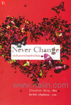 Never Change ขอเป็นลมหายใจสุดท้ายให้เธอ