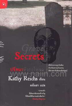 ปริศนาหัวกะโหลก Grave Secrets