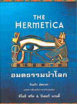 The Hermetica อมตธรรมนำโลก