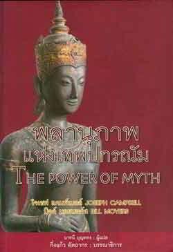 The Power of Myth พลานุภาพแห่งเทพปกรณัม
