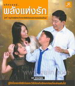 มหัศจรรย์พลังแห่งรัก วู๊ดดี้ หนูน้อยผู้สยบโรคธาลัสซีเมียคนแรกของเมืองไทย