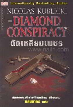 The Diamond Conspiracy ตัดเหลี่ยมเพชร