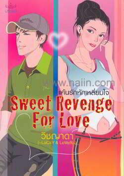 แค้นรักหักเหลี่ยมใจ Sweet Revenge For Love