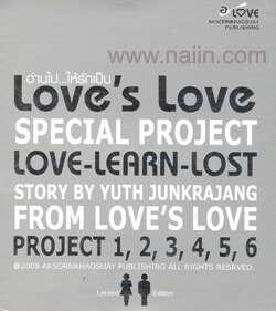 อ่านไป...ให้รักเป็น Special Project