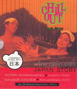 Chill Out Japan Vol.2 : Japan Story