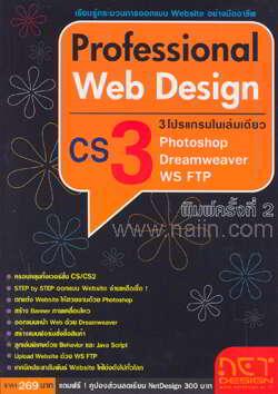 Professional Web Design CS3