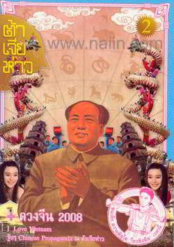 หนังสือต้าเจียห่าว ฉบับดวงจีน 2008