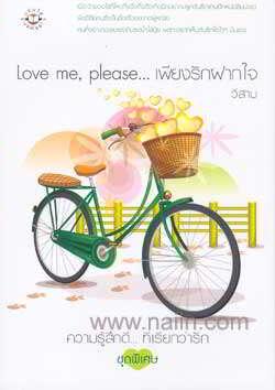 Love me, please... เพียงรักฝากใจ