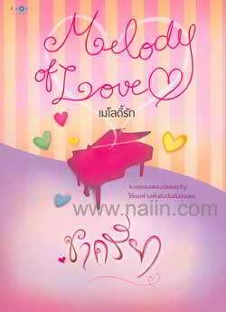 Melody of Love เมโลดี้รัก