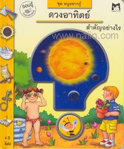 ชุดหนูอยากรู้ : ดวงอาทิตย์สำคัญอย่างไร
