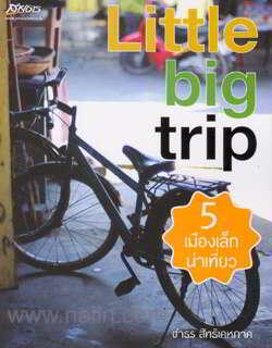 5 เมืองเล็กน่าเที่ยว Little big trip
