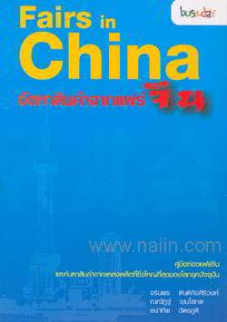 จัดหาสินค้าจากแฟร์จีน Fairs in China