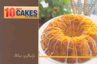 10 Best Cakes ฉบับปรับปรุง (2nd Edition)