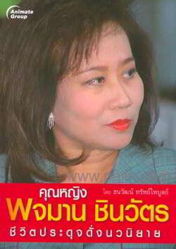 คุณหญิงพจมาน ชินวัตร ชีวิตประดุจดั่งนวนิยาย