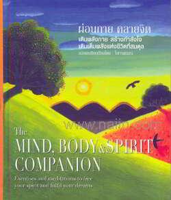 ผ่อนกาย คลายจิต The Mind, Body & Spirit Companion