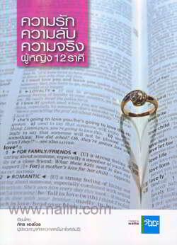 ความรัก ความลับ ความจริง ผู้หญิง 12 ราศี