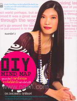DIY MIND MAP พูดและคิดภาษาอังกฤษจากจิตใต้สำนึกอย่างอัตโนมัติ