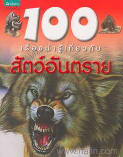 100 เรื่องน่ารู้เกี่ยวกับสัตว์อันตราย