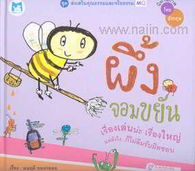 ชุดส่งเสริมคุณธรรมและจริยธรรม MQ : ผึ้งจอมขยัน