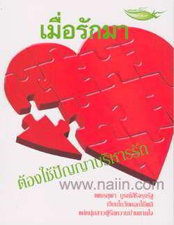 เมื่อรักมาต้องใช้ปัญญาบริหารรัก