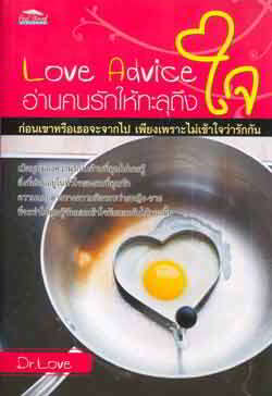 Love Advice อ่านคนรักให้ทะลุถึงใจ