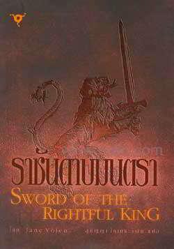 ราชันดาบมนตรา Sword of the Rightful King