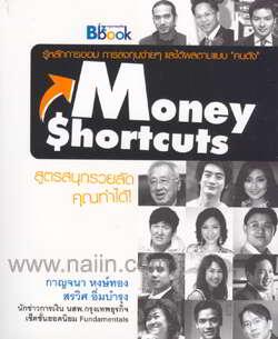 Money Shortcuts