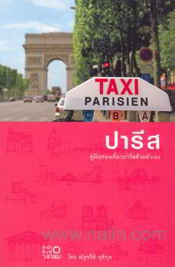 คู่มือท่องเที่ยวปารีสด้วยตัวเอง