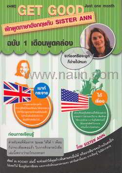 ฝึกพูดภาษาอังกฤษกับ Sister ANN