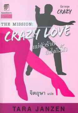 The Mission:Crazy Love แม่ตัวร้าย ยังไงก็รัก