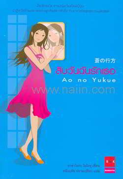สิบวันฉันรักเธอ Ao no Yukue