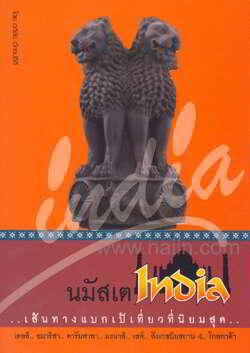 นมัสเต India