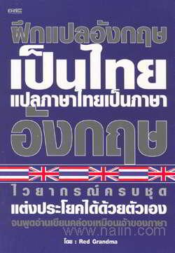 ฝึกแปลอังกฤษเป็นไทย แปลภาษาไทยเป็นภาษาอังกฤษ