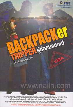 BACKPACKer TRIPPER คู่มือคนแบกเป้