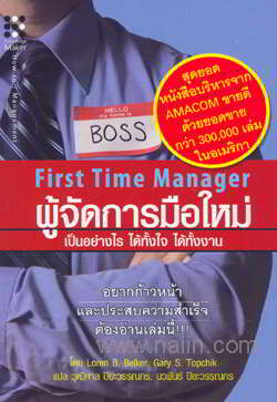 First Time Manager ผู้จัดการมือใหม่