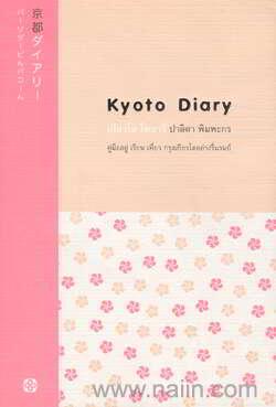 Kyoto Diary เกียวโต ไดอารี่