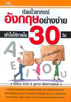 เรียนไวยากรณ์อังกฤษอย่างง่าย เข้าใจได้ภายใน 30 วัน