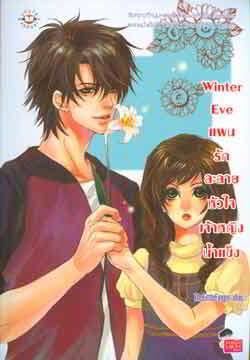Winter Eve แผนรักละลายหัวใจเจ้าหญิงน้ำแข็ง